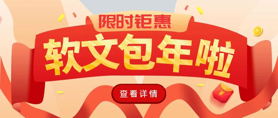 秀森传媒:软文包年服务正式上线
